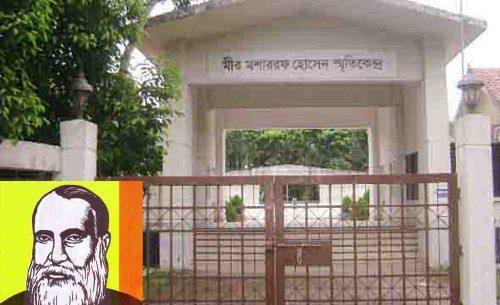 Mir Masharraf Hossain Memorial Museum